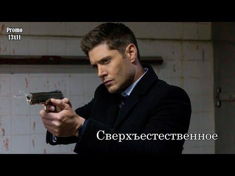 Кадры из фильма Сверхъестественное - 11 сезон 13 серия