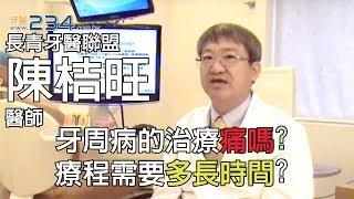 [牙醫234]牙周病的治療痛嗎? 療程需要多長的時間呢?