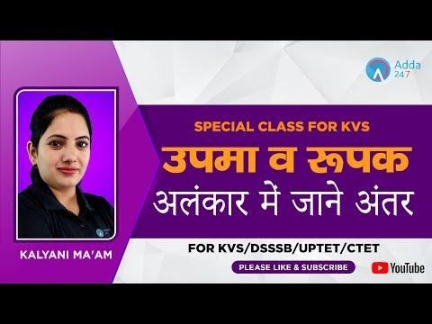 KVS SPECIAL   उपमा और रूपक अलंकार में जाने अंतर   KALYANI MA'AM