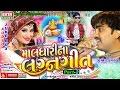 Download DJ Maldharina Lagangeet Part-2    Jignesh Kaviraj New Songs    Audio Jukebox MP3 song and Music Video