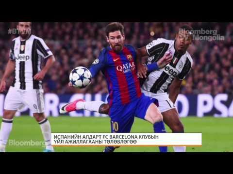 """""""FC Barcelona"""" клубийн үйл ажиллагааны төлөвлөгөө"""