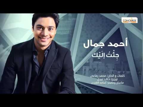 Ahmed Gamal   Geto Elik  أحمد جمال   جئت إليك