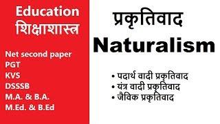 प्रकृतिवाद Naturalism