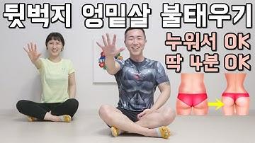 허벅지 뒤쪽살 & 엉덩이살 빨리 빼는 운동 3가지