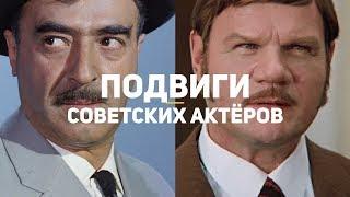 Подвиги советских актёров. Часть 3/4