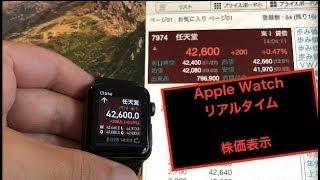 株価 リアルタイム アップル アップル:Apple Inc