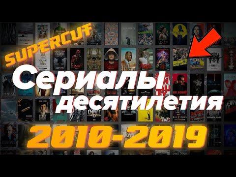 Лучшие сериалы десятилетия   нарезка / Best TV-Shows of the decade SUPERCUT