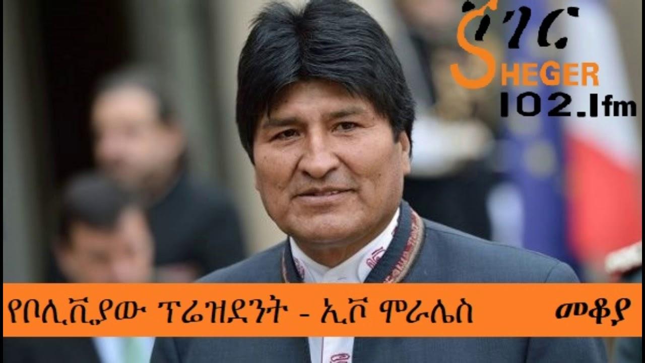 Sheger FM 102.1 መቆያ: Bolivian President Morales - የቦሊቪያው ፕሬዝደንት፤ ኢቮ ሞራሌስ