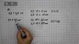 Упражнение 14. Математика 6 класс Виленкин Н.Я