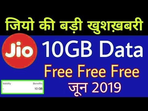 Jio की बड़ी खुशख़बरी - Jio 10GB Data Free | Call 1299 Get Jio 10GB Data Offer