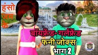 बॉयफ्रेंड गर्लफ्रेंड फनी जोक्स भाग २-Talking Tom video in hindi |heeriye mai nasha tera..
