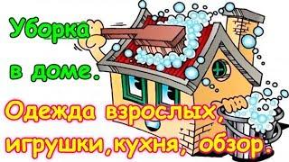 Уборка в доме 2ч. - одежда взрослых, игрушки, кухня + обзор всего дома. (01.18г.) Семья Бровченко.