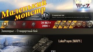T37  Маленький монстр) Заполярье  World of Tanks 0.9.15.1
