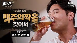 Water parsely jeon vs. Hanwoo, Korean Beef  [Choiza Road 2] EP.15 The Gentrification of Gastronomy