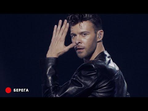 Макс Барских - Берега (VK FEST 2020, 23 мая 2020)