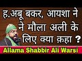 हज़रत अबू बकर, आयशा ने मौला अली के लिए क्या क़हा allama shabbir ali warsi about abu baqar & ayesha,