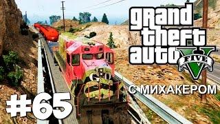 GTA 5 Online Смешные моменты #65 - Управляемый поезд