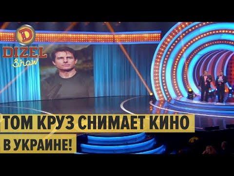 Том Круз снимет фильм в Украине! Новости украинского кинематографа – Дизель Шоу 2019 | ЮМОР ICTV