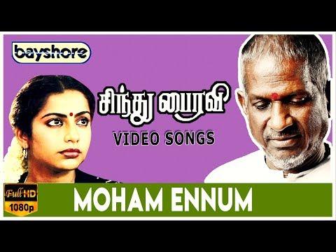 Moham Ennum - Sindhu Bhairavi Video Song | Sivakumar | Suhasini | Ilaiyaraaja