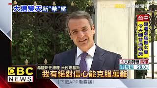 希臘大選變天 右派「王子復仇」踢走撙節派總理