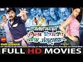 Laila Tip Top Chhaila Angutha Chaap - Chhattisgarhi Superhit Movie - Karan Khan, Shikha - Full HD