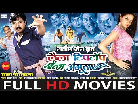 laila-tip-top-chhaila-angutha-chhap---chhattisgarhi-superhit-movie---karan-khan,-shikha---full-hd