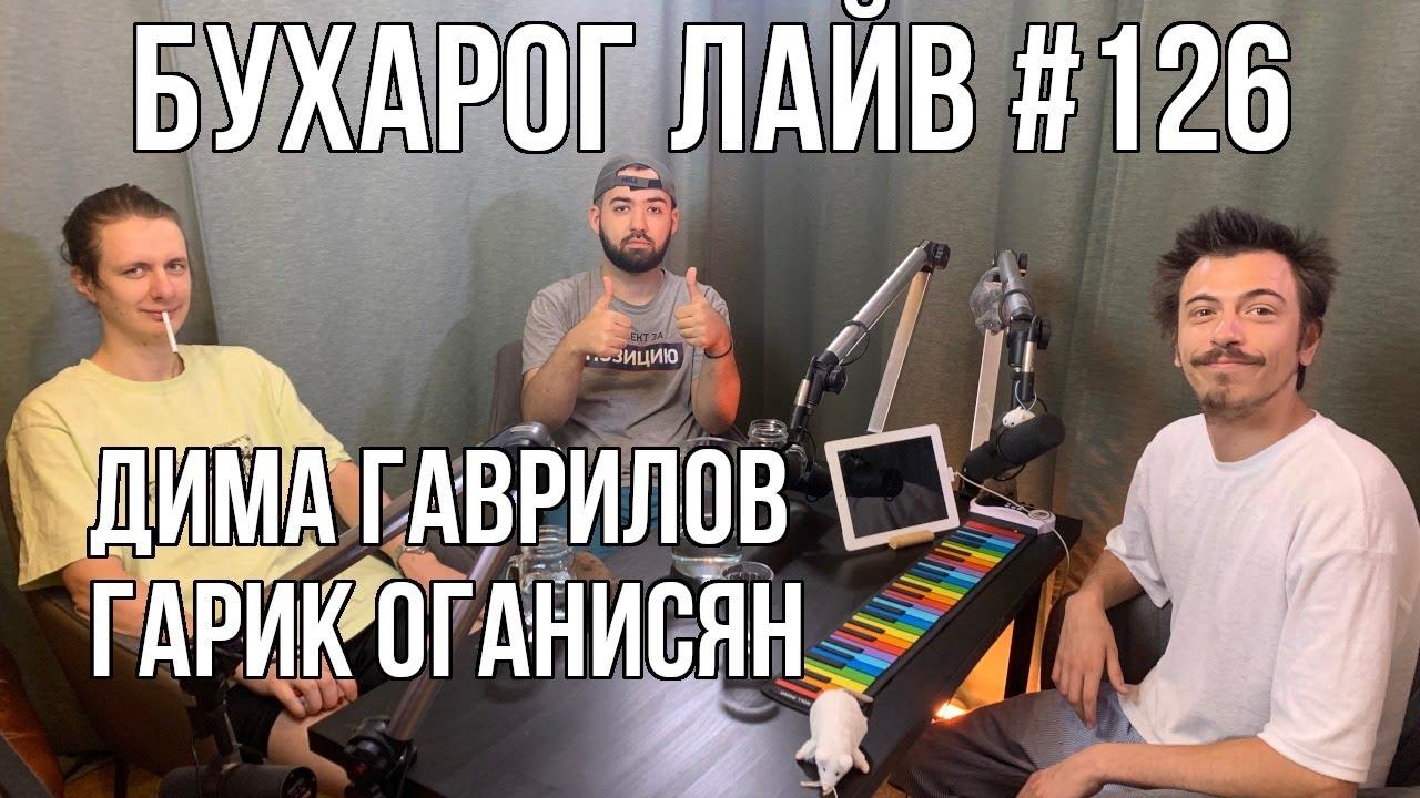 Бухарог Лайв #126: Дима Гаврилов, Гарик Оганисян