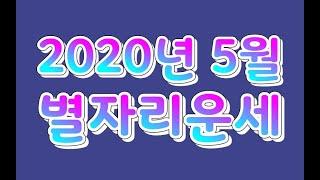 2020년 5월 별자리운세 [점성술 강의 안내]
