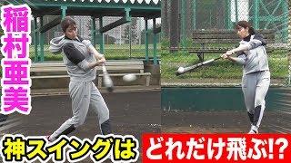 稲村亜美が神スイングでめっちゃ飛ばした!ガチのロングティー!