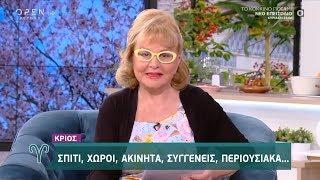 Ζώδια 8/1/2020 - Ευτυχείτε! | OPEN TV