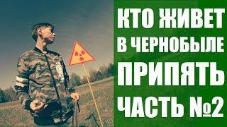 Люди, животные, жители в Припяти. Сомы мутанты, аномалии, монстры, мародеры. Чернобыль Rukzak