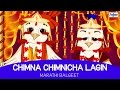 Chimna Chimnicha Lagin - Marathi Balgeet & Badbad Geete 2016 | Marathi Rhymes For Children video
