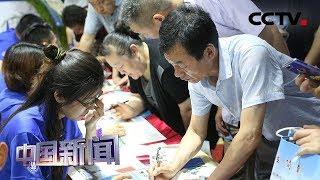 [中国新闻] 高考填报志愿:今年高校四百多个本科专业被撤销 | CCTV中文国际