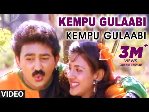 Kannada Old Songs | Kempu Gulaabi | Kempu Gulaabi Kannada Movie Songs