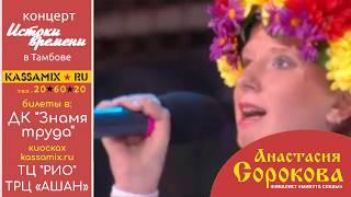 Приглашение на концерт г.Тамбов 28 марта в 15:00