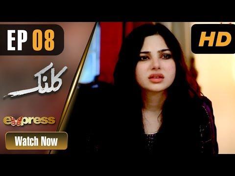 Kalank - Episode 8 - Express Entertainment Dramas