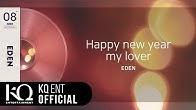 [EDEN_STARDUST.08] 이든(EDEN) - 'Happy new year My lover' (Lyric Video)