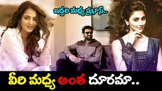 Prabhas Latest Update || Prabhas Secret Movie Start || Prabhas Marriage