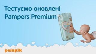 Тестируем подгузники Pampers premium care