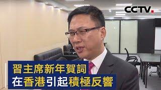 [中国新闻] 习主席新年贺词在香港引起积极反响 | CCTV中文国际