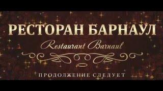 Ресторан барнаул (Новый год 2016) ч.1