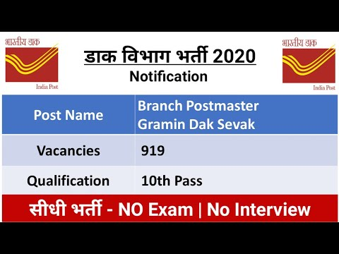 डाक विभाग सीधी भर्ती, No Exam, No Interview | Post Office Jobs 2020 / Assam Postal Circle Jobs 2020 from YouTube · Duration:  3 minutes 55 seconds