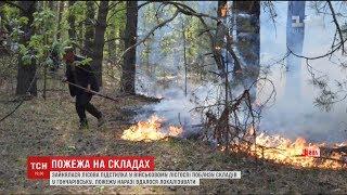 Майже весь день гасять займання поблизу військових складів у Гончарівську