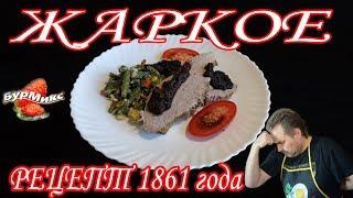 Русская кухня / Жаркое из свинины / Соус из чернослива / Рецепт 1861 года