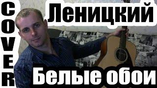 СНОВА О ЛЮБВИ под гитару / Андрей Леницкий - Белые обои [Кавер]