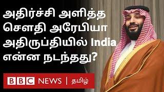 Crude oil உற்பத்தியை குறைத்த Saudi Arabia; Petrol, Diesel சிக்கலில் India- அடுத்து நடக்கப் போவது?