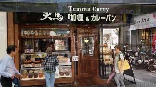 http://cooljapan-city.com/shop/temma-curry/
