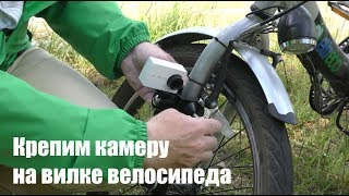 Крепим камеру на вилке велосипеда