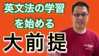 英文法の学習に取り組む基本姿勢!英文法は使えないと意味がない!