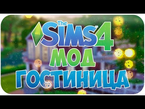 THE SIMS 4 : МОД ГОСТИНИЦА | МОД ОТЕЛЬ